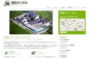 南富士ケンネル様サイト