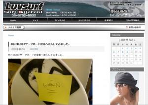 luvsurf様 24'sBlog
