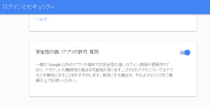 googleセキュリティ設定